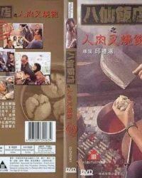 Vụ Án Bánh Bao Xá Xíu Thịt Người(1985) | Tin Tức | Thị Trấn Buồn Tênh