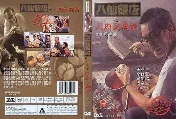 Vụ Án Bánh Bao Xá Xíu Thịt Người(1985)