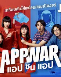 Review App War (2018) - Mức trung bình | Review Phim | Thị Trấn Buồn Tênh