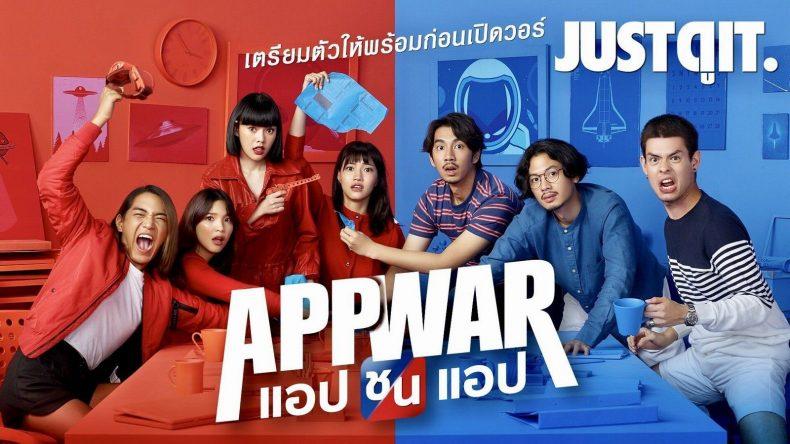 Review App War (2018)