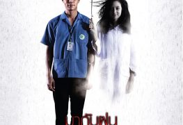 Review Love Rain 2018 Thai Movie - thảm họa phim Thái | Review Phim | Thị Trấn Buồn Tênh