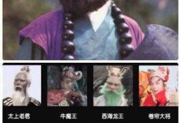 Các nhân vật trong tây du ký đều cùng một diễn viên thủ vai